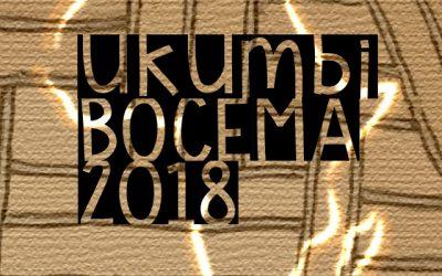 Ukumbi Bocema 2018